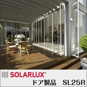 【施工地区限定・工事付き】 ソラルクス社 スライド&ターンドア 「SL25R」(見積商品)|tokyo-gardening