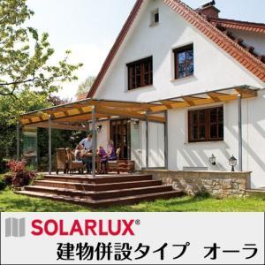 ソラルクス社 ドイツ製ガーデンルーム 「グラスハ...の商品画像