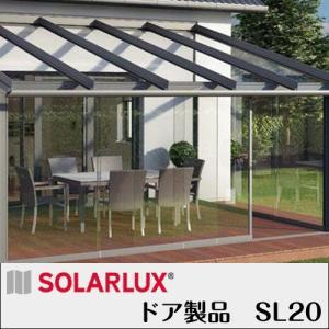 【施工地区限定・工事付き】 ソラルクス社 スライドドア 「SL20」(見積商品)|tokyo-gardening