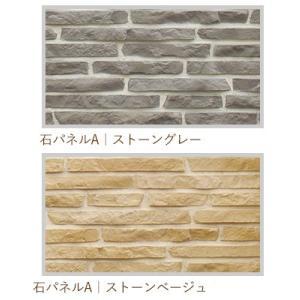 ディーズポルタ オプション/石パネルA【ディーズガーデン正規特約店】|tokyo-gardening