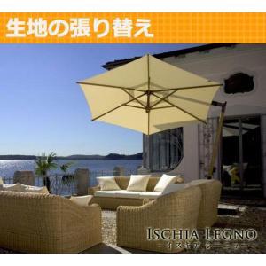 【生地の張り替えサービス】イタリアFIM社/イスキア・レーニョ(国内モデル版)|tokyo-gardening