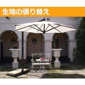 【生地の張り替えサービス】イタリアFIM社/RIO|tokyo-gardening