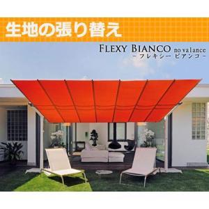 【生地の張り替えサービス】イタリアFIM社/フレクシー(国内モデル版 W2,500×L3,690)|tokyo-gardening