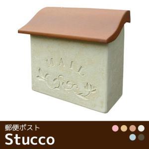 【送料無料】ディーズガーデン製郵便ポスト【商品名: スタッコ(全6色)】|tokyo-gardening