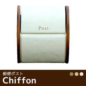 【送料無料】ディーズガーデン製郵便ポスト【商品名:シフォン(全3色)】|tokyo-gardening