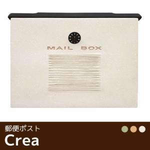 【送料無料】ディーズガーデン製郵便ポスト【商品名:クレア(全3色)】|tokyo-gardening