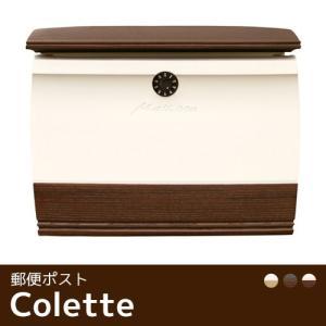 【送料無料】ディーズガーデン製郵便ポスト【商品名:コレット(全3色)】|tokyo-gardening