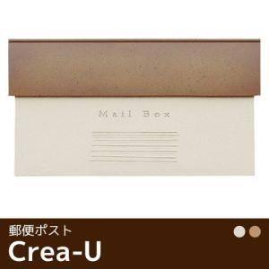【送料無料】ディーズガーデン製郵便ポスト【商品名:クレアU(全2色)】 tokyo-gardening