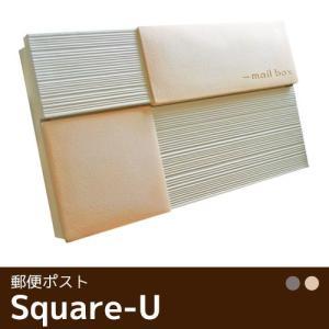 【送料無料】ディーズガーデン製郵便ポスト【商品名:スクエアU(全2色)】 tokyo-gardening