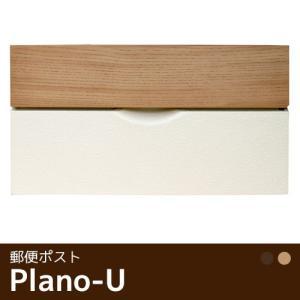 【送料無料】ディーズガーデン製郵便ポスト【商品名:プラノU(全2色)】 tokyo-gardening