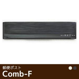 【送料無料】ディーズガーデン製郵便ポスト【商品名:コームF】|tokyo-gardening
