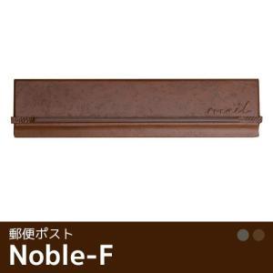 【送料無料】ディーズガーデン製郵便ポスト【商品名:ノーブルF】 tokyo-gardening