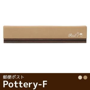 【送料無料】ディーズガーデン製郵便ポスト【商品名:ポタリーF】|tokyo-gardening