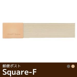 【送料無料】ディーズガーデン製郵便ポスト【商品名:スクエアF】|tokyo-gardening