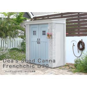 ディーズシェッドカンナ フレンチシック【信頼・高品質のディーズガーデン製】デザイン物置/商品名:カンナフレンチシックD70|tokyo-gardening