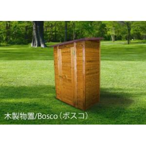 木製物置/ボスコ(Bosco)|tokyo-gardening