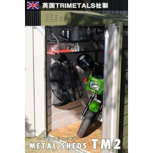 【イギリス製おしゃれ物置】商品名:メタルシェッド TM-2【ガレージ バイク自転車の保管 英国製倉庫】【ガーデナップ株式会社正規特約店】 tokyo-gardening