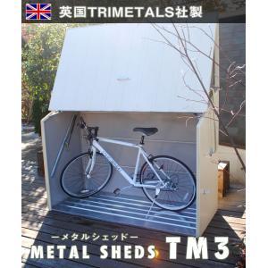 【イギリス製のおしゃれな物置】商品名:メタルシェッド TM-3 【自転車収納倉庫】【ガーデナップ株式会社正規特約店】|tokyo-gardening