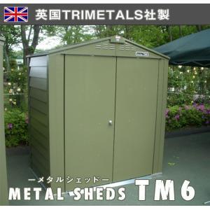【イギリス製のおしゃれな物置】商品名:メタルシェッド TM-6【ガレージ バイク自転車の保管 英国製倉庫】【ガーデナップ株式会社正規特約店】|tokyo-gardening
