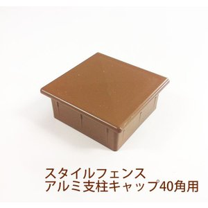 樹脂フェンス スタイルフェンス 柱キャップ 40角用2.0mm厚用キャップオプション(単品部材) tokyo-gardening