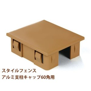樹脂フェンス スタイルフェンス 柱キャップ 60角用(単品部材)1.5mm厚用もしくは2.0mm厚用をご選択ください。 tokyo-gardening
