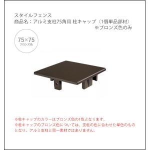 【樹脂フェンス】スタイルフェンス 柱キャップ 75角用 (単品部材) tokyo-gardening