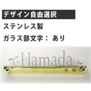 おしゃれなガラス表札 ディーズガーデン製 表札 G04 デザイン自由選択 (ステンレス製、ガラス部文字あり)|tokyo-gardening
