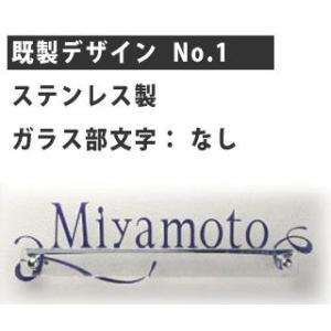 おしゃれなガラス表札 ディーズガーデン製 表札 G04 既製デザイン No.1|tokyo-gardening
