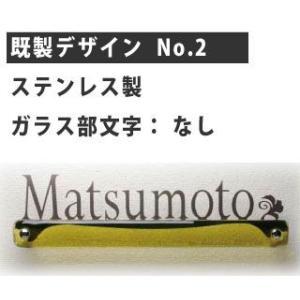 おしゃれなガラス表札 ディーズガーデン製 表札 G04 既製デザイン No.2|tokyo-gardening