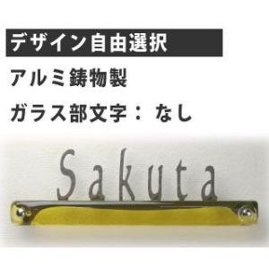 おしゃれなガラス表札 ディーズガーデン製 表札 G04 デザイン自由選択 (アルミ鋳物製、ガラス部文字なし)|tokyo-gardening