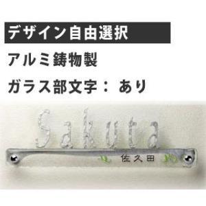 おしゃれなガラス表札 ディーズガーデン製 表札 G04 デザイン自由選択 (アルミ鋳物製、ガラス部文字あり)|tokyo-gardening