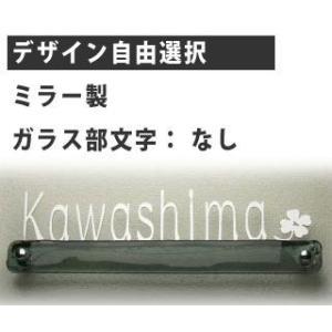 おしゃれなガラス表札 ディーズガーデン製 表札 G04 デザイン自由選択 (ミラー製、ガラス部文字なし)|tokyo-gardening