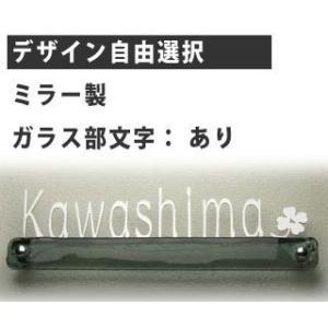 おしゃれなガラス表札 ディーズガーデン製 表札 G04 デザイン自由選択 (ミラー製、ガラス部文字あり)|tokyo-gardening