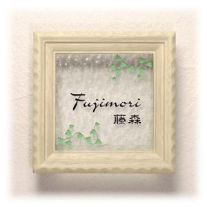 おしゃれなガラス表札 ディーズガーデン製 表札 G05 ナチュラルウッド (ホワイト色)|tokyo-gardening