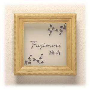 おしゃれなガラス表札 ディーズガーデン製 表札 G05 ナチュラルウッド (ライトアッシュ色)|tokyo-gardening