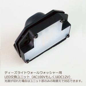 ディーズライト ウォールウオッシャー用LED表札灯交換ユニット(AC100VタイプもしくはDC12Vタイプ) tokyo-gardening