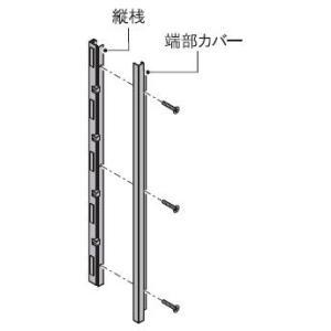 樹脂フェンス|アルファウッド ユニットフェンス1型 T6切断時用端部カバー(単品部材)|tokyo-gardening