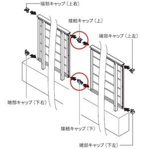 樹脂フェンス|アルファウッド ユニットフェンス1型 接続キャップ(単品部材)|tokyo-gardening