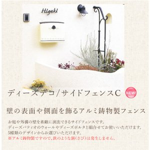 ディーズデコ/サイドフェンスC【ディーズガーデン正規特約店】|tokyo-gardening
