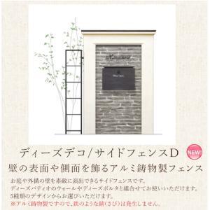 ディーズデコ/サイドフェンスD【ディーズガーデン正規特約店】|tokyo-gardening