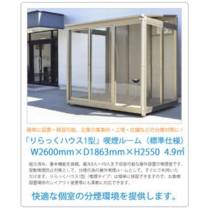組立済み・簡単設置。企業の事業所・工場・店舗などの分煙対策になる屋外喫煙室。快適な個室の分煙環境を提...
