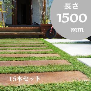 【ウリン製 世界最強の天然木の枕木】スリムスリーパー 15本セット 長さ1500mm 【高耐久 ウリン材 ビリアン材 アイアンウッド 木製枕木】|tokyo-gardening