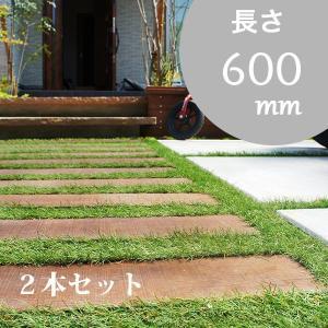 【ウリン製 世界最強の天然木の枕木】スリムスリーパー 2本セット 長さ600mm 【高耐久 ウリン材 ビリアン材 アイアンウッド 木製枕木】|tokyo-gardening