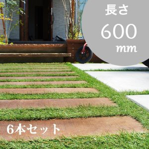 【ウリン製 世界最強の天然木の枕木】スリムスリーパー 6本セット 長さ600mm 【高耐久 ウリン材 ビリアン材 アイアンウッド 木製枕木】|tokyo-gardening