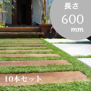 【ウリン製 世界最強の天然木の枕木】スリムスリーパー 10本セット 長さ600mm 【高耐久 ウリン材 ビリアン材 アイアンウッド 木製枕木】|tokyo-gardening