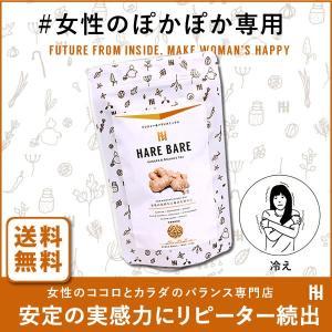 「子宮冷やしてない?」からだの巡りからサポート。ハーブティー 冷え性に  ジンジャーしょうが&ほっこりMIX サプリメント HAREBARE ハレバレ|tokyo-giyaman