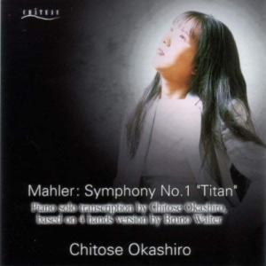岡城千歳/マーラー: 交響曲第1番 《巨人》 (ピアノ独奏版)|tokyo-m-plus