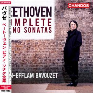 【9枚組】ジャン=エフラム・バヴゼ/ベートーヴェン: ピアノ・ソナタ全集
