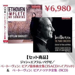 【セット商品】ジャン=エフラム・バヴゼ/ベートーヴェン: ピアノ協奏曲全集(3SACDハイブリッド)...