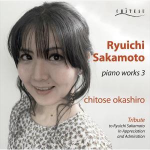 【日本語解説付き】岡城千歳/坂本龍一: ピアノ・ワークス 3|tokyo-m-plus